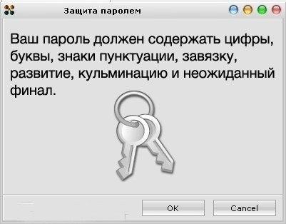 правила для составления паролей