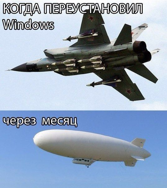 Windows после установки и через месяц